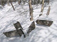 黒檜山分岐