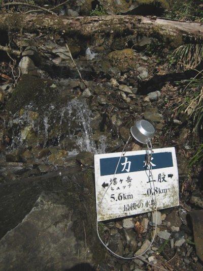 蝶ヶ岳-力水