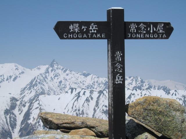 常念岳頂上