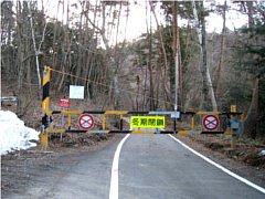 裂石冬期ゲート
