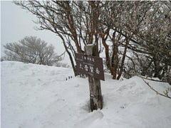 大普賢岳山頂