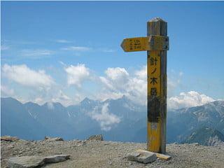 針ノ木岳山頂