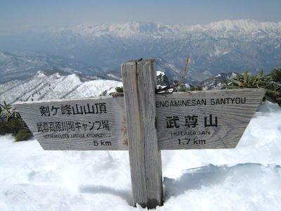 剣ヶ峰山頂案内板