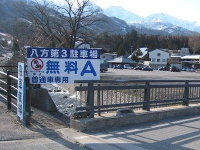 八方尾根の駐車場