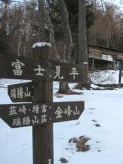 富士見平小屋