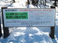警戒レベルの標識