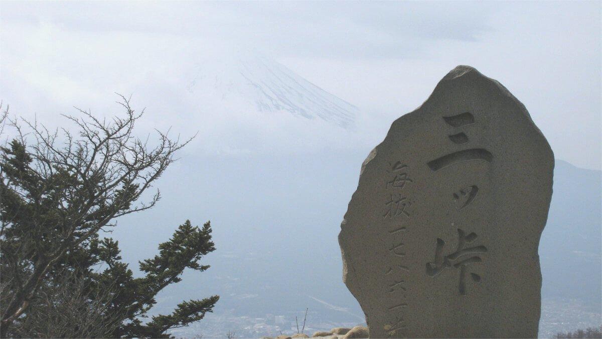 三ツ峠山から富士山を望む