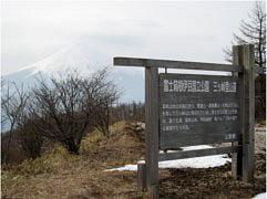 三ツ峠山荘前の展望台