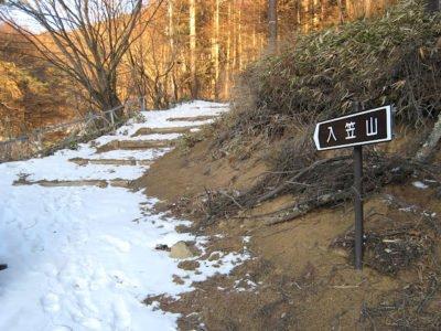 入笠山登山口