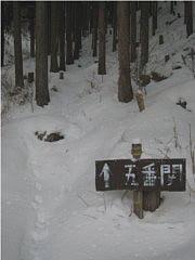 五番関への登山道