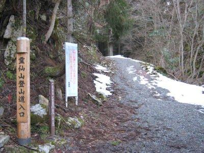霊仙山登山口