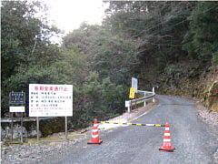 釈迦ヶ岳へ向かう林道の冬期ゲート