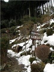 高見山登山口
