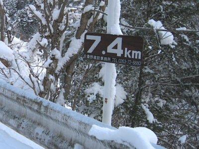 林道横の距離表示