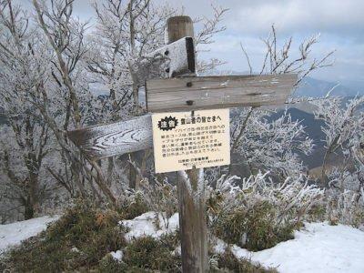 竜王山とイハイガ岳の分岐