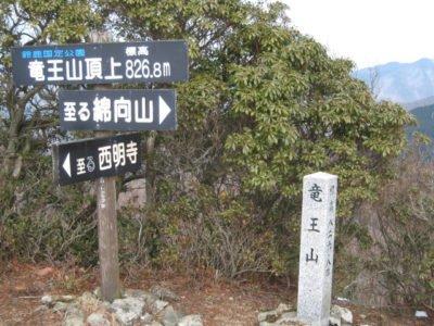 竜王山山頂