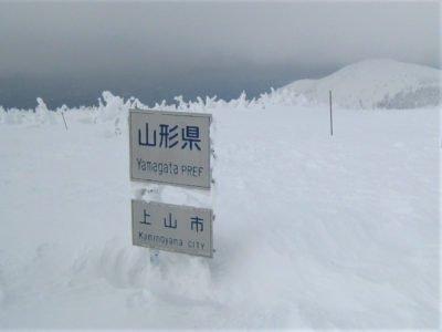 山形県の標識
